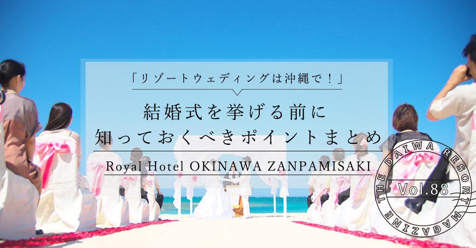 Royal Hotel 沖縄残波岬