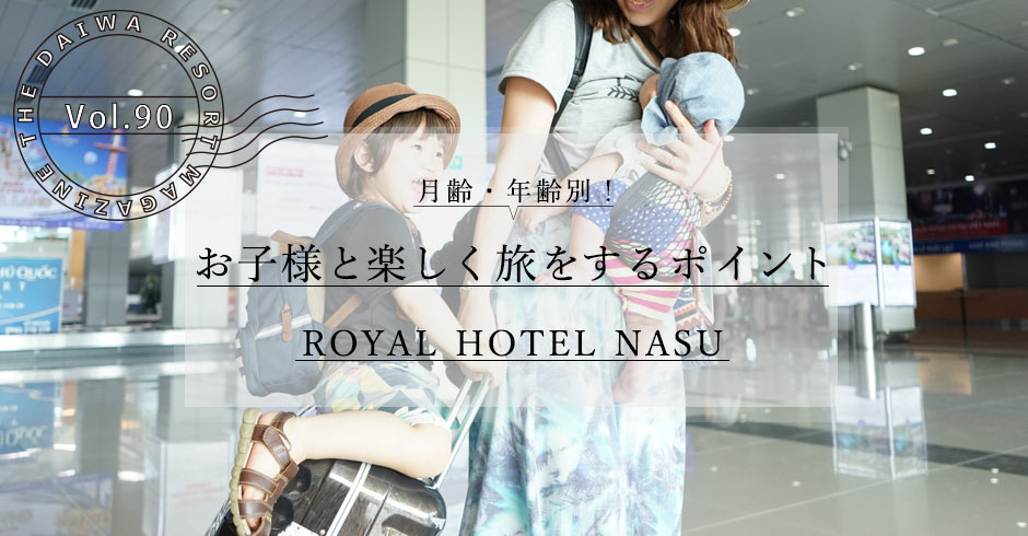 Royal Hotel 那須