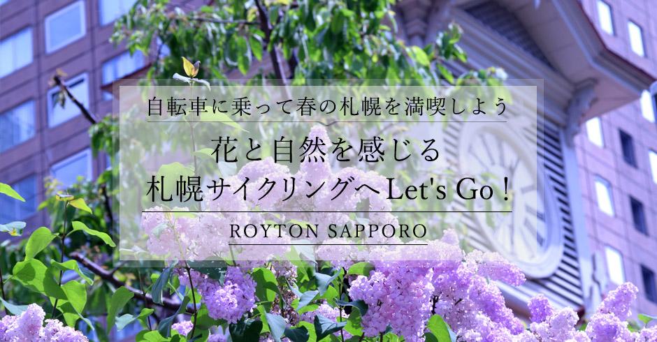 自転車に乗って春の札幌を満喫しよう。花と自然を感じる札幌サイクリングへLet's Go!