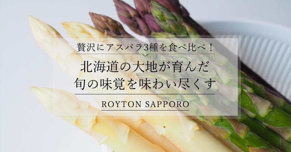 贅沢にアスパラ3種を食べ比べ!北海道の大地が生み出す旬の味覚を味わい尽くす