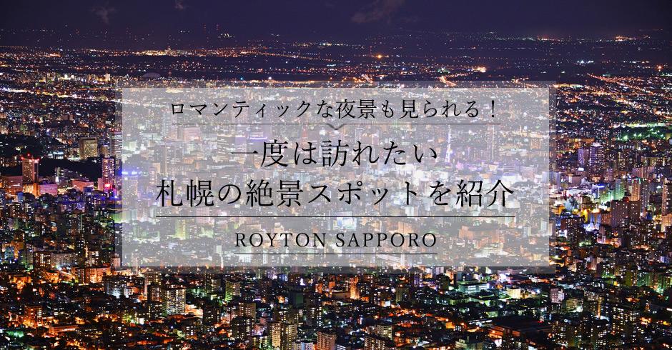 ロマンティックな夜景も見られる!札幌の絶景スポットを紹介