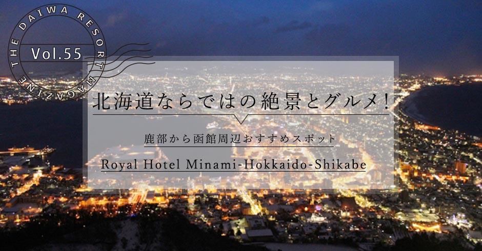 Royal Hotelみなみ北海道鹿部
