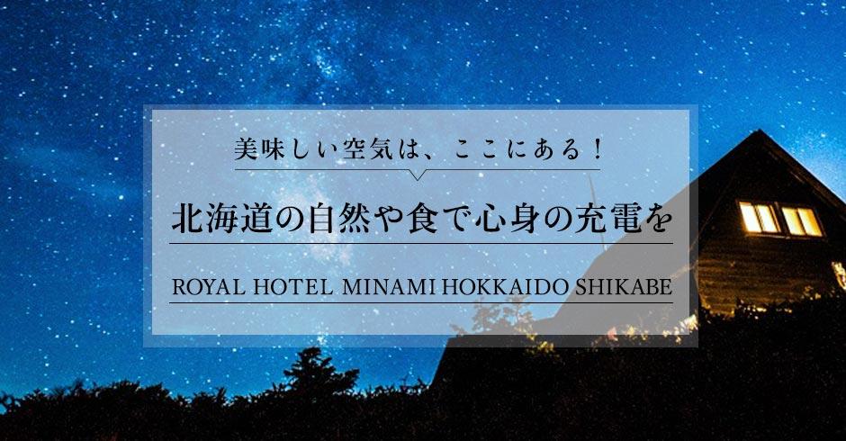 Royal Hotel みなみ北海道鹿部