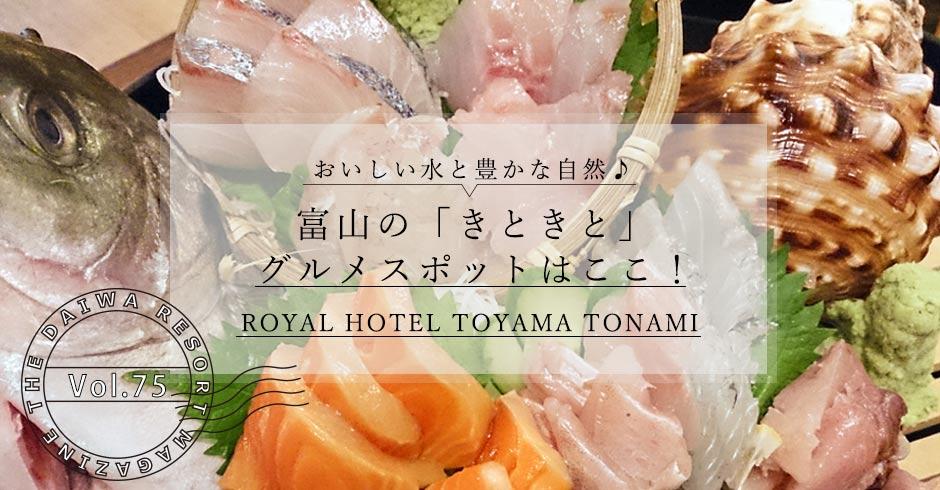 Royal Hotel 富山砺波