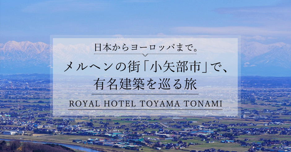 日本からヨーロッパまで。メルヘンの街「小矢部市」で、有名建築を巡る旅