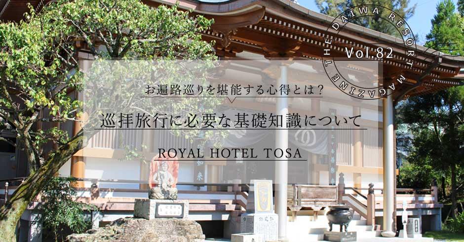 Royal Hotel 土佐