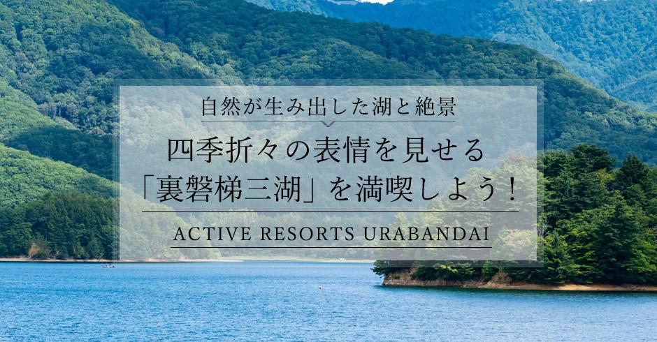 裏磐梯に広がる湖の絶景 裏磐梯三湖の景色や遊びを楽しもう