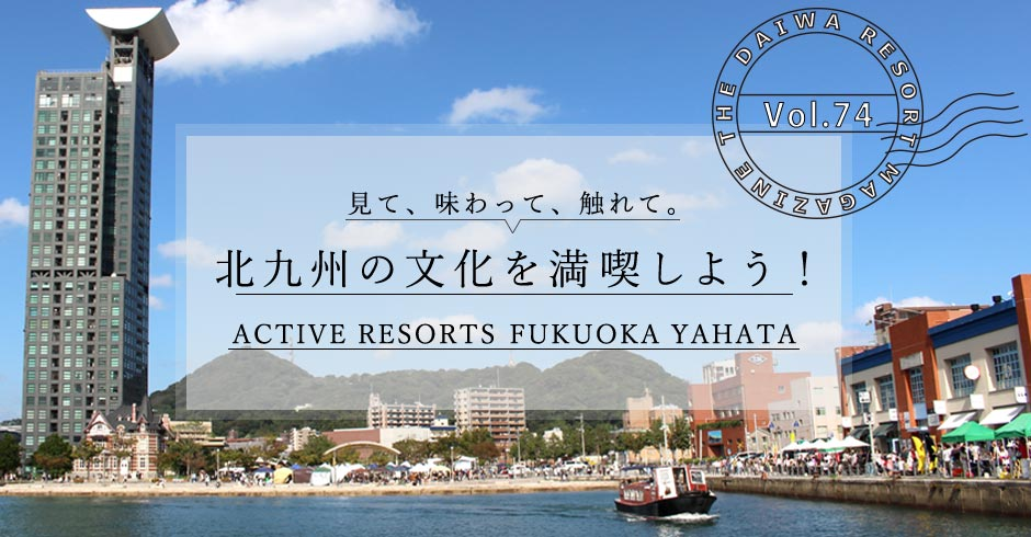 Active Resorts 福岡八幡