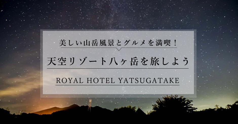 Royal Hotel 八ヶ岳