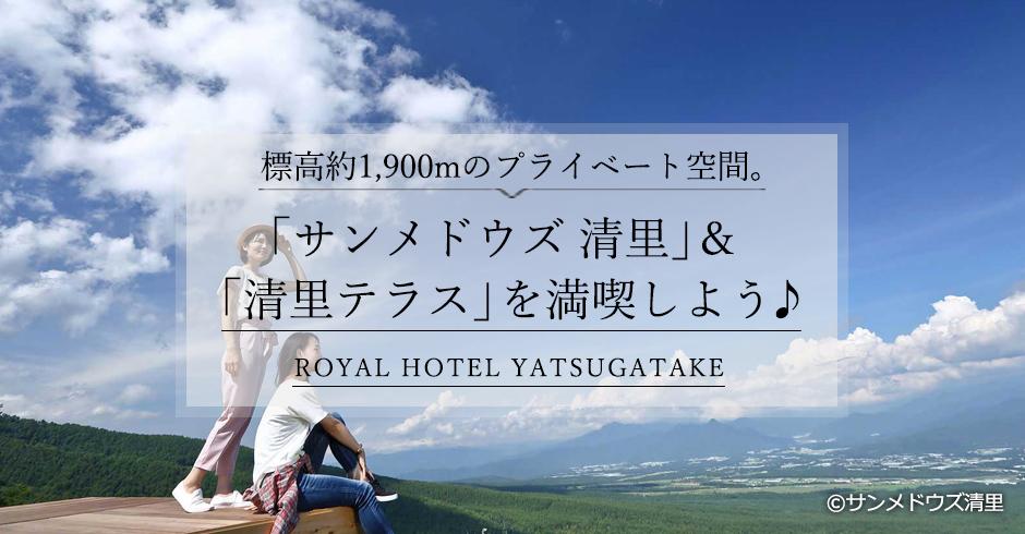 標高約1,900mのプライベート空間。「サンメドウズ 清里」&「清里テラス」を満喫しよう♪