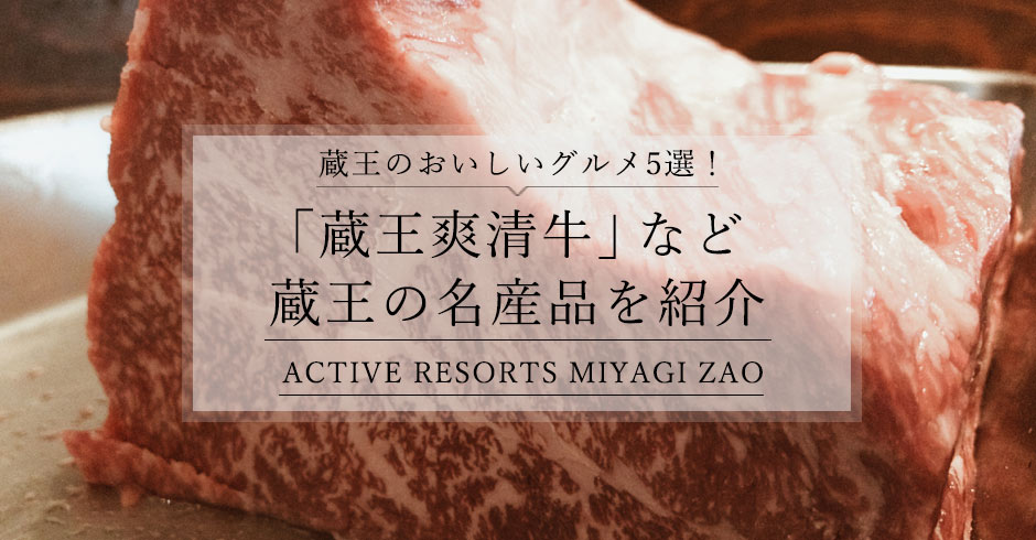 Active Resorts 宮城蔵王
