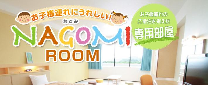 お子様連れにうれしい!NAGOMI ROOM(なごみルーム)OPEN!