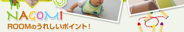 NAGOMI ROOM(なごみルーム)のうれしいポイント!