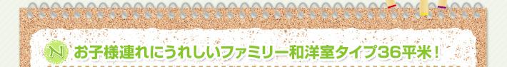 お子様連れにうれしいファミリー和洋室タイプ36平米!