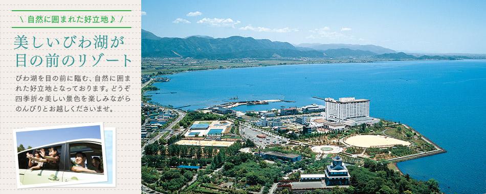 美しい琵琶湖が目の前のリゾート