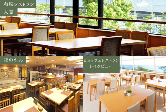 和風レストラン,中国料理皇帝,味のれん,洋食レストラン