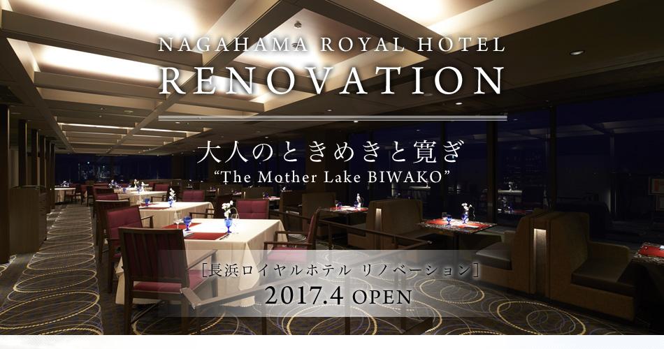 NAGAHAMA ROYAL HOTEL RENOVATION 大人のときめきと寛ぎ