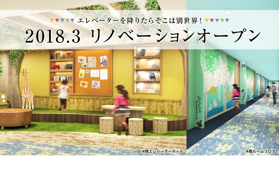 りんどう湖ロイヤルホテル 2018.3リノベーションオープン