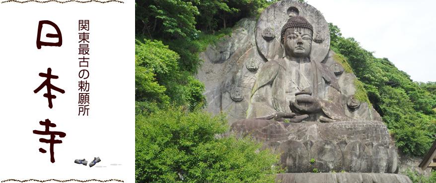 関東最古の勅願所「日本寺」