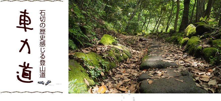 石切の歴史感じる登山道「車力道」