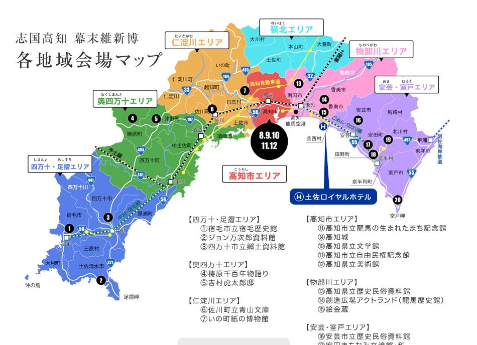 志国高知「幕末維新博」各地域会場マップ