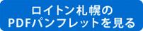 ロイトン札幌のPDFパンフレットを見る