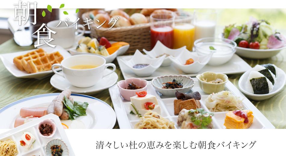 「朝食バイキング」清々しい杜の恵みを楽しむ朝食バイキング