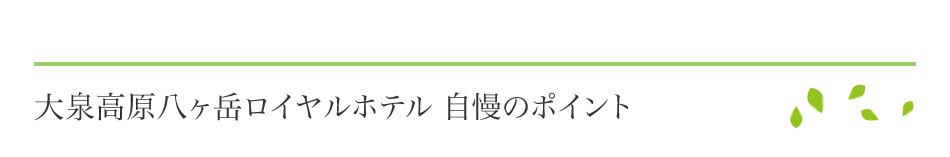 大泉高原八ヶ岳ロイヤルホテル 自慢のポイント